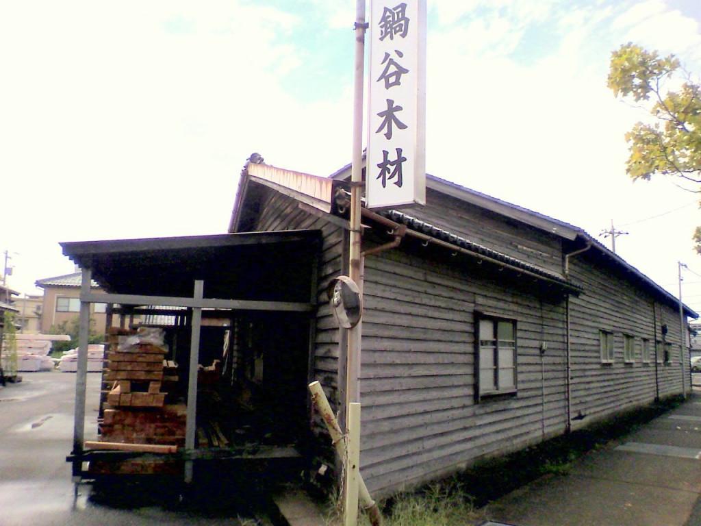 株式会社鍋谷木材